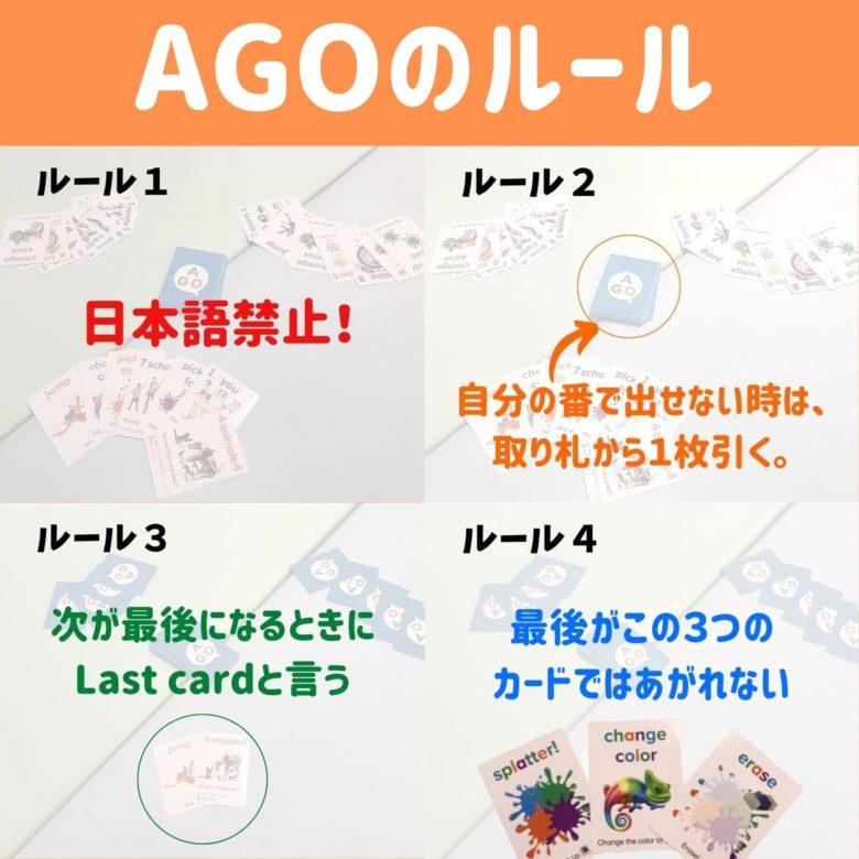 AGO遊び方(ルール)