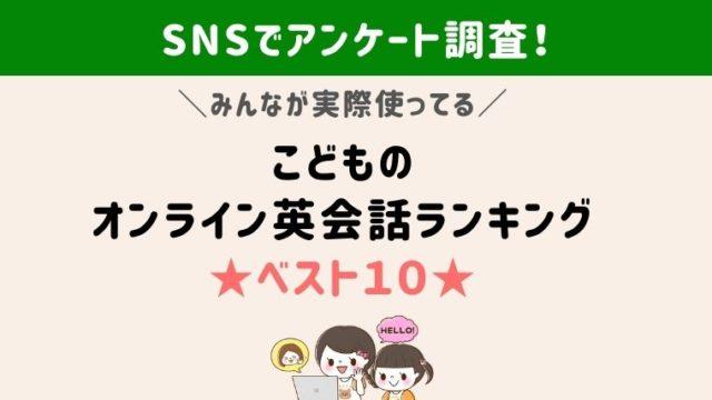 オンライン英会話ランキング(インスタツイッターSNS調査)